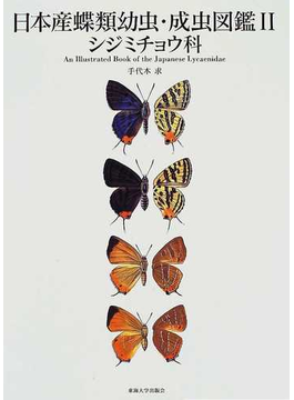 日本産蝶類幼虫・成虫図鑑 2 シジミチョウ科