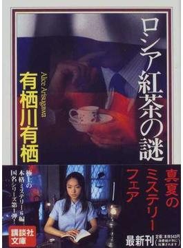 ロシア紅茶の謎(講談社文庫)
