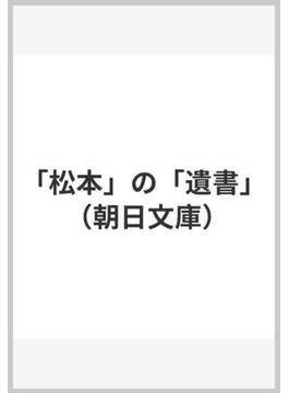 「松本」の「遺書」(朝日文庫)
