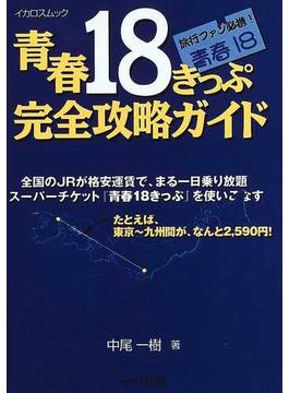 青春18きっぷ完全攻略ガイド