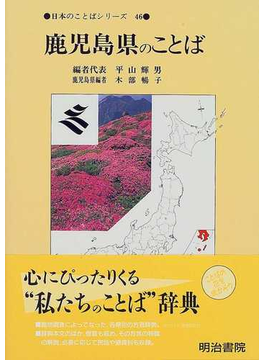 鹿児島県のことば