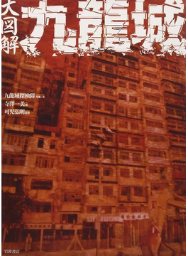 大図解九竜城