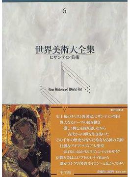 世界美術大全集 西洋編 第6巻 ビザンティン美術