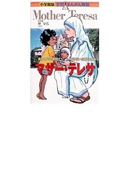 マザー・テレサ 貧しい人びとに限りなき愛をそそいだ現代の聖女 (小学館版学習まんが人物館)(小学館版 学習まんが人物館)