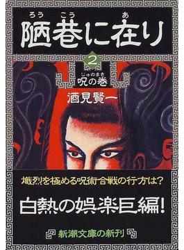 陋巷に在り 2 呪の巻(新潮文庫)