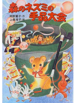 森のネズミの手品大会