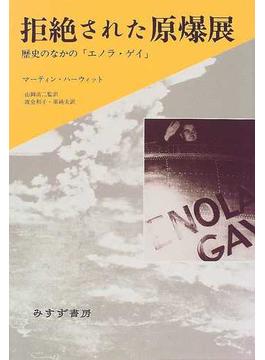 拒絶された原爆展 歴史のなかの「エノラ・ゲイ」