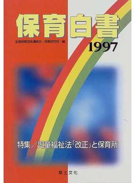 保育白書 1997年版