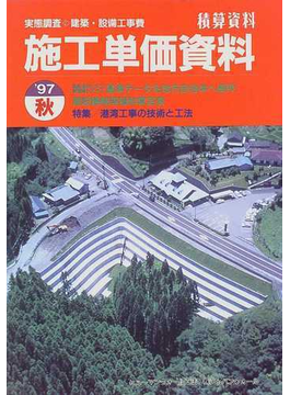 施工単価資料 建築工事費 設備工事費 '97 秋季版