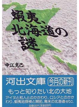 蝦夷、北海道の謎(河出文庫)