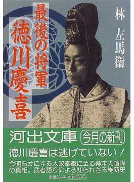 最後の将軍徳川慶喜(河出文庫)
