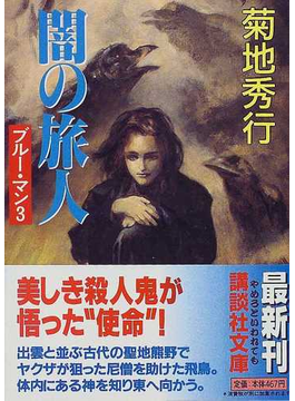 闇の旅人(講談社文庫)