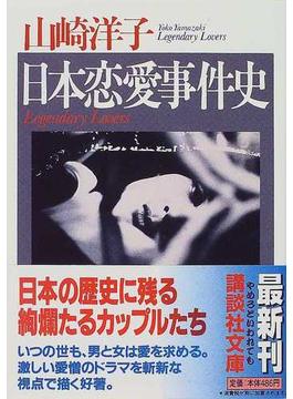 日本恋愛事件史(講談社文庫)