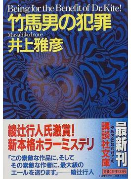 竹馬男の犯罪(講談社文庫)