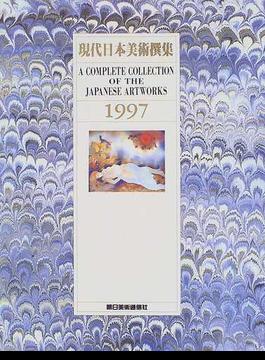 現代日本美術撰集 1997
