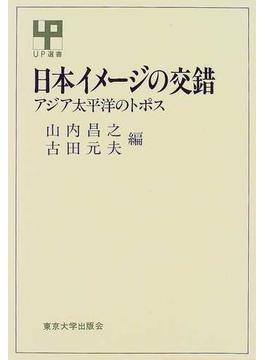 日本イメージの交錯 アジア太平洋のトポス