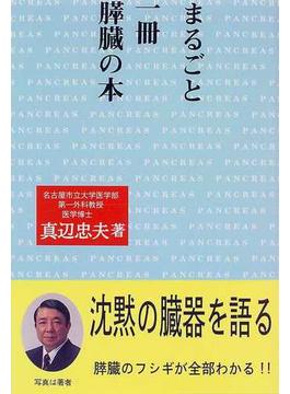 まるごと一冊膵臓の本