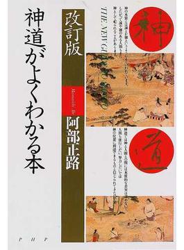 神道がよくわかる本 改訂版