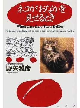 ネコがおなかを見せるとき 動物のお医者さんが教えるあなたの猫を幸せにする方法