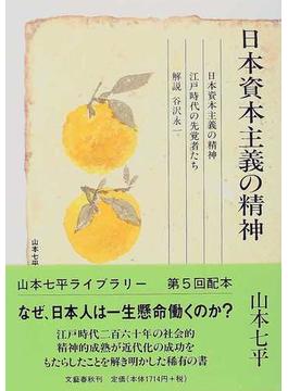 山本七平ライブラリー 9 日本資本主義の精神