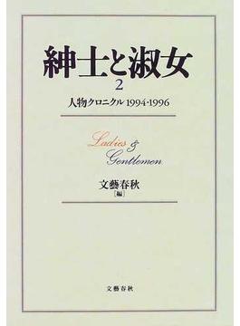 紳士と淑女 2 人物クロニクル1994−1996