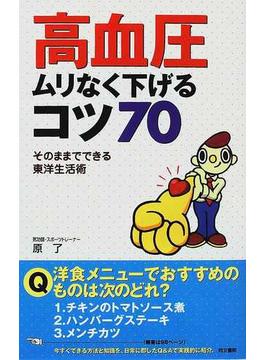 高血圧ムリなく下げるコツ70 そのままできる東洋生活術