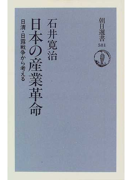 日本の産業革命 日清・日露戦争から考える(朝日選書)
