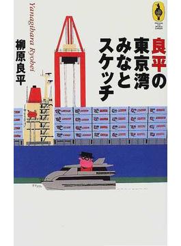 良平の東京湾みなとスケッチ