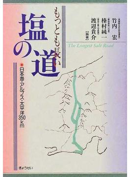 もっとも長い塩の道 日本海・アルプス・太平洋350km
