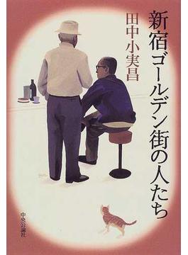 新宿ゴールデン街の人たち