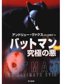 バットマン究極の悪