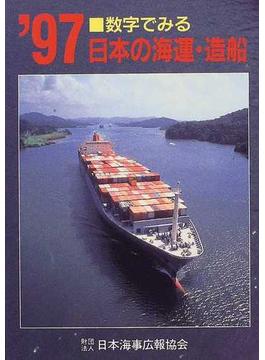 数字でみる日本の海運・造船 '97