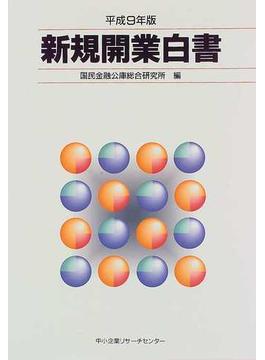新規開業白書 平成9年版