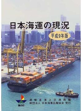 日本海運の現況 平成9年版