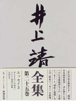 井上靖全集 第25巻