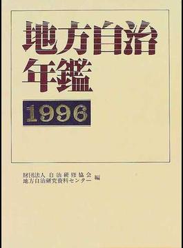 地方自治年鑑 1996