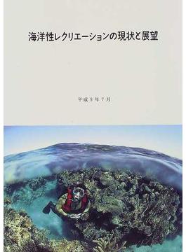 海洋性レクリエーションの現状と展望 平成9年7月
