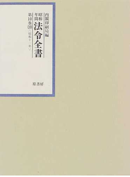 昭和年間法令全書 第10巻−10 昭和十一年 10