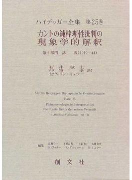 ハイデッガー全集 第25巻 カントの純粋理性批判の現象学的解釈
