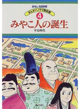 おもしろ日本史まんがパノラマ歴史館 4 みやこ人の誕生