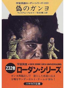 偽のガンヨ(ハヤカワ文庫 SF)