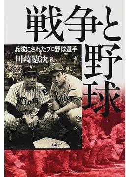 戦争と野球 兵隊にされたプロ野球選手
