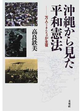 沖縄から見た平和憲法 万人が主役