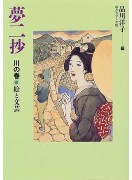 夢二抄 川の巻 絵と文芸