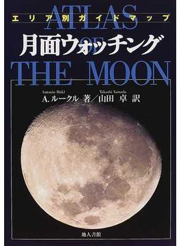 月面ウォッチング エリア別ガイドマップ