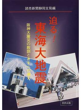 迫る!東海大地震 阪神大震災の教訓と明日への備え