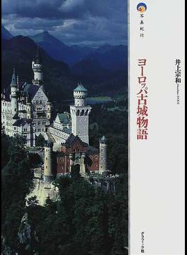 ヨーロッパ古城物語 縮刷