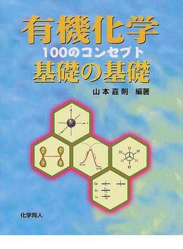有機化学基礎の基礎 100のコンセプト