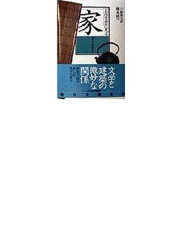 名作文学に見る「家」 愛と家族編(朝日文庫)