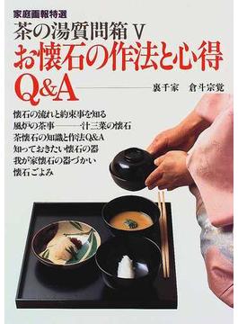 茶の湯質問箱 5 お懐石の作法と心得Q&A(家庭画報特選)